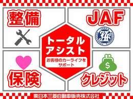 【トータルアシスト】整備・JAF・任意保険・クレジット、など、窓口を一本化!!車の事ならすべて安心のディーラーにおまかせください♪♪