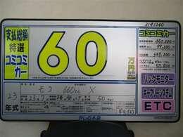 岡山県内での販売の価格です。登録諸費用なども含んだ金額です。