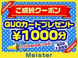 お車ご成約のお客さにはもれなく1000円分のQUOカードをプレゼントしております♪