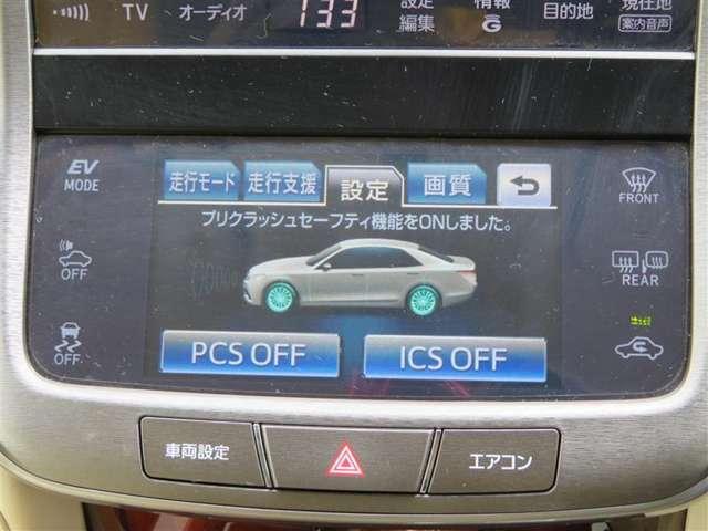 プリクラッシュセーフティーシステムです。万が一よそ見をしてぶつかりそうになっても、知らせてくれます♪もちろん、安全運転は忘れずに。