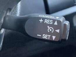 【クルーズコントロール】アクセルを離しても一定速度で走行ができる優れものです。加速減速もスイッチ操作でOK!ロングドライブの疲労軽減に貢献します☆