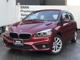 BMW 2シリーズアクティブツアラー 218i セレブレーション エディション ファッショニスタ 認定保付1オナベージュ革LEDシートヒーター