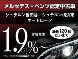 株式会社シュテルン世田谷/横浜東では実質年率1.9%(実質年率)でローンプランをご案内しております!残価設定型/自由返済型のお支払いプランや最大120回のお支払いプランもご提案可能です!