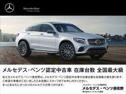 メルセデス・ベンツ認定中古車在庫台数、日本最大級を誇ります。ご希望の車種がございましたらお気軽にお電話ください。お客様にぴったりのメルセデスをご提案いたします。【お問い合わせ電話番号0066-9757-525857】