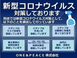 ONE&PEACEグループでは新型コロナウイルス対策を徹底しております(ラビット小新インター店、ラビットながおか花火館前店、ラビット燕三条店、オートガーデンサンスポット、ファイブワン、中沢自動車工業)