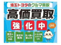 埼玉トヨタではただいま『買取強化中』です。トヨタ車以外もOK。買取査定料は無料。査定だけでもOK。査定のプロが真心こめて対応させていただきます。