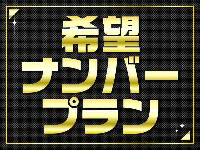 Bプラン画像:お好みのナンバーをGET!!
