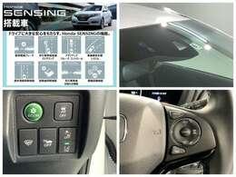 ホンダセンシングはレーダーとカメラにより、衝突回避を支援し、被害を軽減します。ロングドライブの疲れを軽減する運転支援技術も搭載しています!