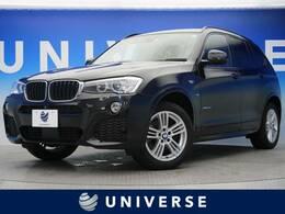 BMW X3 xドライブ20d Mスポーツ ディーゼルターボ 4WD ドライビングアシストプラス 純正HDDナビ