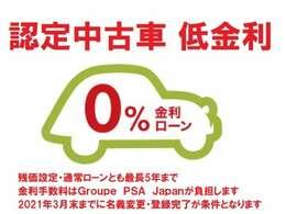通常ローン/残価設定型ローン どちらも60回まで0%金利ローンがお使いいただけます。金利手数料はGroupe PSA Japanが負担します。