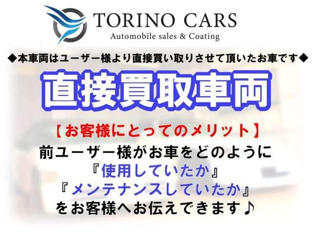 本車両は前オーナー様のお話をお伺いした上で仕入れた直接買取車両ですので、前オーナー様の使用状況やメンテナンス状態を把握できており、安心してお買い求め頂けます。