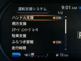 【ハンドル支援/側方支援/エマージェンシーブレーキ/駐車支援/ふらつき警報】