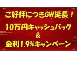 ご好評につき5月9日まで延長させていただくことになりました!!ご成約いただいた方に10万円プレゼント&ローン金利1.9%適用可能です!! ※詳しくはスタッフまでお問い合わせください。