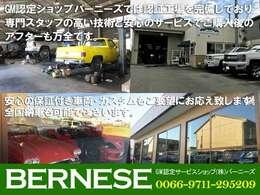 弊社は、ゼネラルモーターズ・ジャパンより認定されたサービス工場を併設しており、アメリカ車を中心に専門スタッフが高い技術と安心のサービスをご提供いたします。ご購入後のアフターもお任せ下さい。