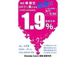 WEB限定金利1.9%!!