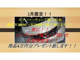 2月限定!!ボディコーティング施工料金通常¥33000のところ¥22000で施工致します!!更にボディコーティング施工して頂いたお客様限定別途用品を4万円分プレゼント致します!詳細は営業まで!!