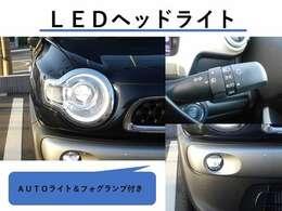 LEDヘッドライト装備で夜道も安心。オートライトは外の状況に応じて点灯、消灯してくれます。