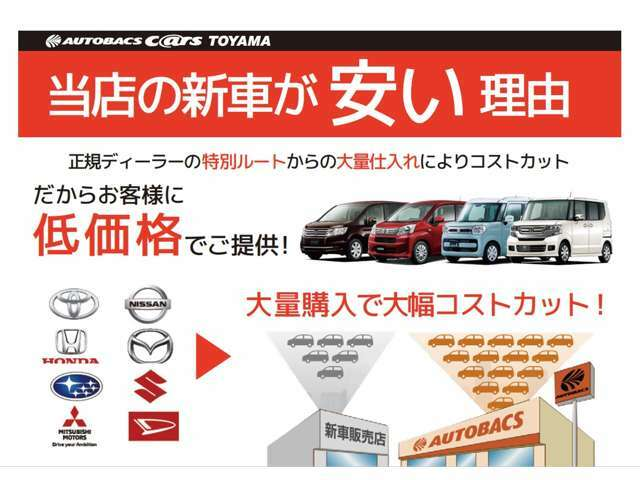 オートバックス富山が運営する「車販売・買取専門店のカーズ」は、お得な車購入や買取ができるよう心がけております。