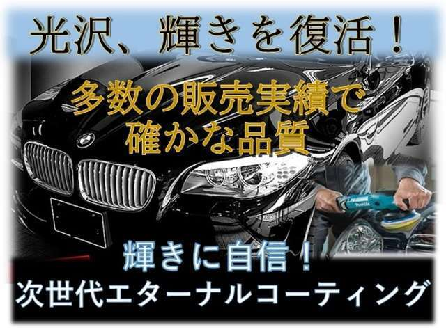 Bプラン画像:【次世代エターナルコーティング】新車の輝きを復活させる次世代コーティング♪自社開発のボディーリフレッシュパック♪複数段階の磨きからのコーティングで新車当時の光沢感・艶を取り戻します♪