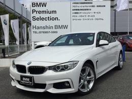 BMW 4シリーズグランクーペ 420i xドライブ Mスポーツ 4WD 4WDアクティブクルーズコントロール