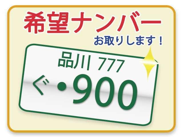 Aプラン画像:希望ナンバーを取得するパックです。お好きな数字・思い出の数字をお客様の愛車にも!※一部取得出来ないナンバーもございます。※人気の数字等は、抽選になることがございます。ご了承ください。