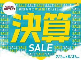 【ガリバー決算セール!!】8/31まで、ガリバー決算セールを開催!!お得なセール車両ご用意しております。ぜひこの機会にご来店お待ちしております。