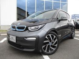 BMW i3 ロッジ レンジエクステンダー装備車 120AhバッテリーサーマルPKG 認定中古車