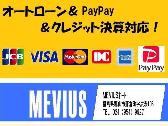 オートローンの取り扱いもございます!審査が心配という方!!是非当社へご相談下さい!PayPay、クレジットカードでのお支払いも対応致しております!お気軽にご相談下さいませ!