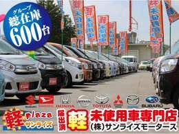 「軽自動車サンライズ♪」のテレビCMでおなじみの軽 届出済 未使用車専門店 です!毎週お得なフェアを開催しております!