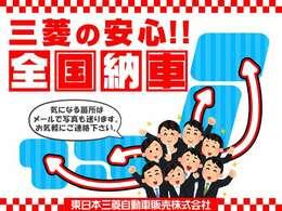 当店では、北海道~九州・沖縄まで納車実績もございます。提携の陸送業者にて丁寧にご指定場所(ご自宅)までお届けさせて頂きます