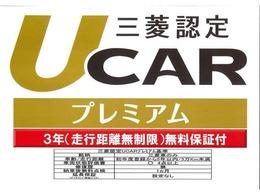 3年間走行無制限の三菱認定UCARプレミアム保証は全国の三菱ディーラーでご利用いただける保証です