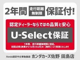 ≪U-select プレミアム保証≫この保証は、2年間、走行距離無制限の無料保証でございます。詳細については、お問い合わせください。尚、全国のHondaディーラーどこでも保証が受けられますので、安心です!
