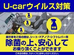 当店では新型コロナウイルス対策として展示車をご覧頂く際には除菌をさせて頂き、安心してご覧頂ける対応を実施します。ご来店の際にはお気軽にスタッフにお申し付け下さい。
