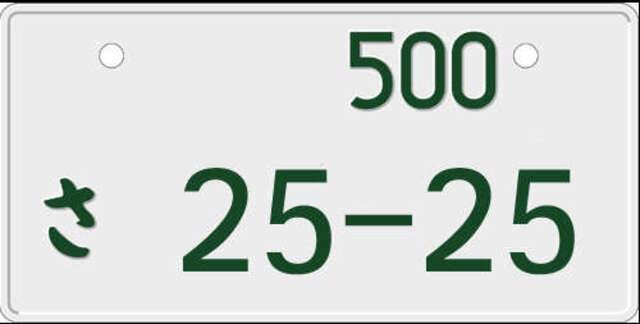 Bプラン画像:希望ナンバーです。2525(ニコニコ)、1122(いい夫婦)、誕生日など好きな番号が選択できます。これから末永く乗る愛車なのでいかがですか?
