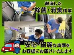 当店では徹底した除菌・消臭作業を実施しております。安心・綺麗な車両をお客様にお届けいたします!!