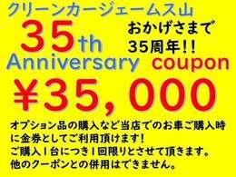 「ジェームス山店オープン35thフェア」クーポン使えます!付属品のご購入や、陸送費などの諸費用など、何にでも使えるクーポンです!
