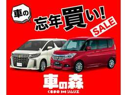 今のお車の乗り換えをお考えの皆様へ・・・ 当店では下取り・買取りも絶賛実施中!どんなおクルマでも高く引き取らせて頂きます!