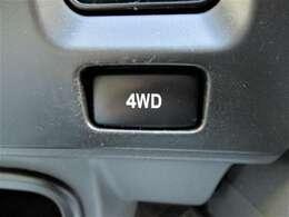 パートタイム式4WD♪4WD⇔2WDの切り替えもスイッチ一つでできちゃいます!