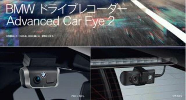 Bプラン画像:BMW純正ドラレコ(前後タイプ) 純正ドラレコだから安心です。