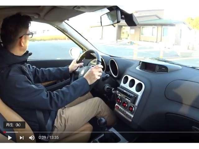 試乗動画あります!YouTube「ユーロデザイン アルファロメオ」でご検索ください!