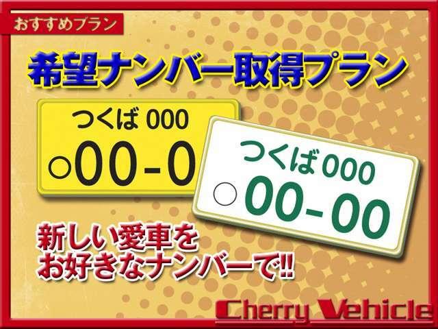 Aプラン画像:お客様のお好みのナンバーにできます。※1ケタやゾロ目など番号によっては抽選の為希望に漏れる場合もございますのでご了承ください。☆東京2020・ご当地ナンバーはプラス3000円頂戴します。