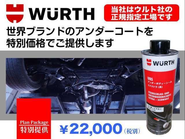 Aプラン画像:泥や融雪剤の塩害から大切な車をお守りします。
