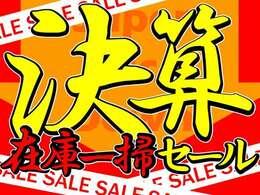 3月31日まで決算セール開催中です!お買い得プライスでの掲載の為お早めにお問い合わせご来店下さい