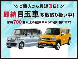 【軽の森泉北店】は、軽・届出済未使用車を専門に扱う店舗です♪新品同様なのにおトクな価格でご購入頂けます!