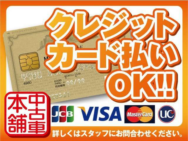 当店はカードでのお支払も可能です。