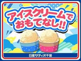 アイスクリームでおもてなしさせて頂きます。