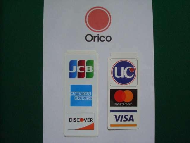 オートクレジットは、オリコを扱っております。 各種カード払い 受け付けます!