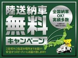 ☆陸送納車無料キャンペーン☆遠方の方も安心!!ご自宅やご指定の場所までお届け!安全かつスピーディーにお届け致します(500kmまで)