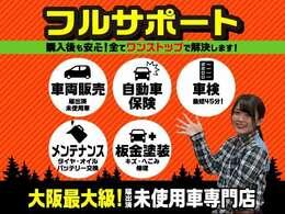 【軽の森泉大津店】は、軽・届出済未使用車を専門に扱う店舗です♪おトクな価格でご購入頂けます!
