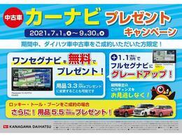 神奈川ダイハツU-CARカーナビプレゼントキャンペーン実施中!+1.1万円でナビのグレードアップも可能です!2021年7月1日?9月末日まで!